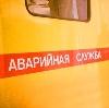 Аварийные службы в Кумухе